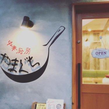 【交野市駅から徒歩10分】中華厨房やまぐち