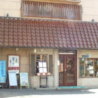 【JR津田駅より徒歩16分】焼肉 大安門