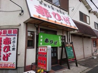 【交野市駅から徒歩15分】お好み焼き・鉄板焼き 赤ひげ