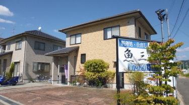 【JR河内磐船・河内森駅から徒歩8分】料理処 魚三