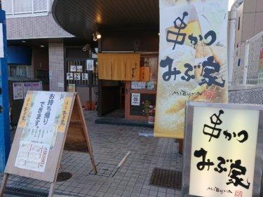 【交野市駅から徒歩1分】串かつ みぶ家