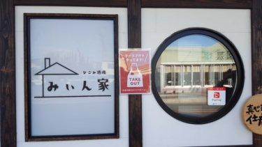 【交野市駅から徒歩3分】なごみ酒場 みぃん家