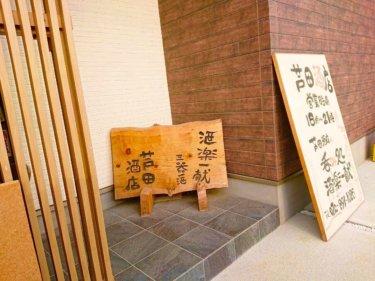 【交野市駅から徒歩5分】芦田酒店 酒楽一献