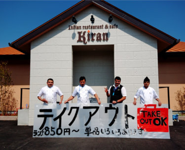 【JR河内磐船・河内森駅から徒歩15分】インド料理 Kiran(キラン)