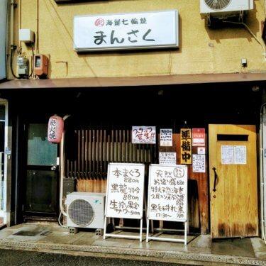 【交野市駅から徒歩2分】海鮮七輪焼 まんさく